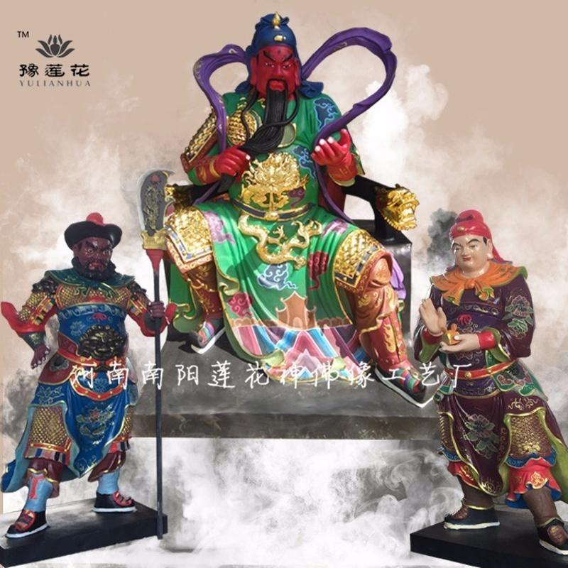 豫莲花河南佛像厂家专业定制关圣帝君、老关爷神像关公