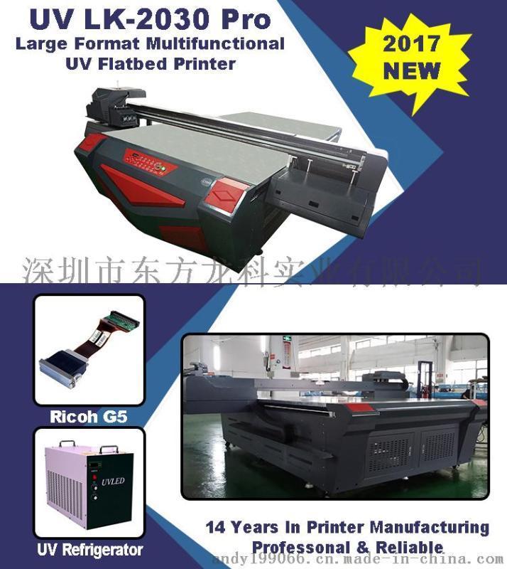 2030大型地毯打印机