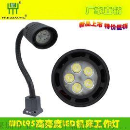 供应维鼎LED机床工作灯 自动车床灯具 机床防爆荧光灯 防水照明灯 LED节能灯 机械照明灯