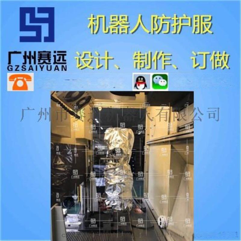 机械手防护服,龙门机器人防护服,焊接机器人保护衣