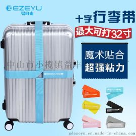 行李箱打包带旅行箱一字十字托运行李捆绑带