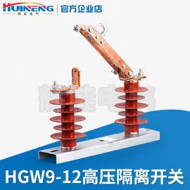 供应HGW9-12型户外高压隔离开关