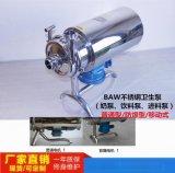 厂家直销BAW不锈钢卫生泵(饮料泵、奶泵)价格/报价