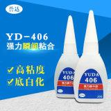 5秒强力瞬间胶 誉达406高粘度低白化强力速干胶