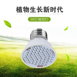 新款36颗led植物灯3W植物补光灯室内盆栽生长灯