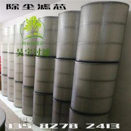自洁滤芯/纸质自洁式容气滤筒/自洁式木浆纸除尘滤芯