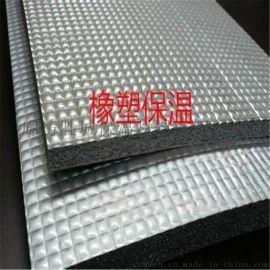 珲春市铝箔贴面 橡塑保温板  不干胶贴面橡塑胶