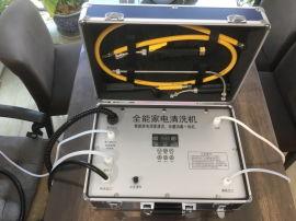 全能家电清洗机高温蒸汽冷热水水循环臭氧灭菌多功能