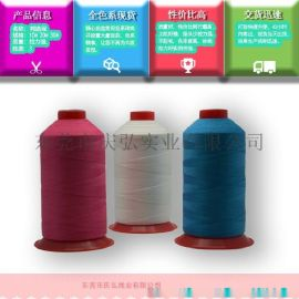 厂家现货420D/3高强涤纶耐磨邦迪缝纫线防水n66锦纶邦迪纱线