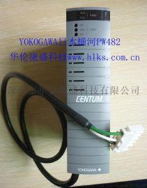 供应横河PW481-50电源模块