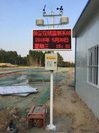 扬尘监测系统_效果好_配置高_西安诺普达生产厂家