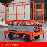 厂家直销广州升降平台剪叉式升降机现货热卖