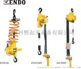 EHW-60日本遠藤ENDO鋼纜型氣動吊車