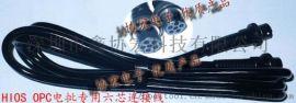 HIOS CLOPC BLOPC电动螺丝刀六芯连接线计数线