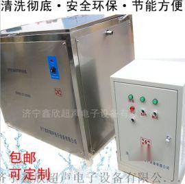 超声波汽车缸体零部件清洗机XC-1000山东鑫欣