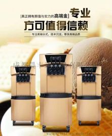 眉山甜筒冰淇淋机/圣代冰淇淋机