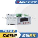 安科瑞 ALP300-5電動機保護器