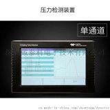 端子機壓力監測