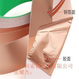 昆山雙導銅箔膠帶、單導銅箔膠帶