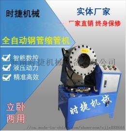 供应48钢管缩管机 自动压管机机 小型钢管扣管机
