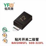 贴片开关二极管BAV20WSFL SOD-323FL封装印字T2 YFW/佑风微品牌