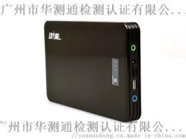 手机/笔记本电脑电池和充电器
