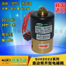 韩国DANHI丹海二口二位电磁阀SVX2022常开直动式两位两通电磁阀