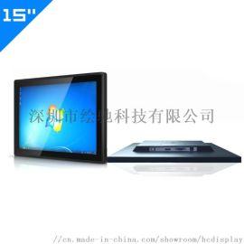 15英寸电容电磁双触控嵌入式工业监控壁挂显示屏