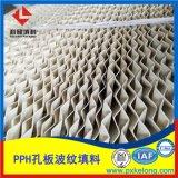酸霧洗滌塔用250Y高性能聚丙烯PPH孔板波紋填料