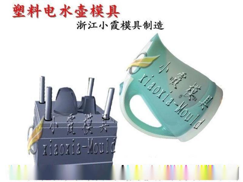 加热壶塑胶模具生产厂家