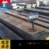 DC53冷作模具鋼 DC53小直徑圓棒