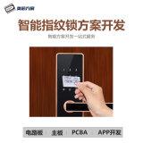 智慧指紋鎖方案酒店家用刷卡app遠程開鎖嵌入式系統