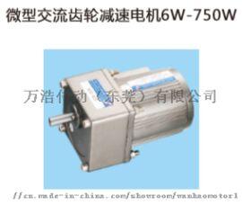 厂家直销 6W调速电机 2IK6RGN-C