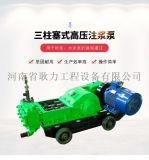 耿力GL-3ZA三柱塞式高壓注漿泵