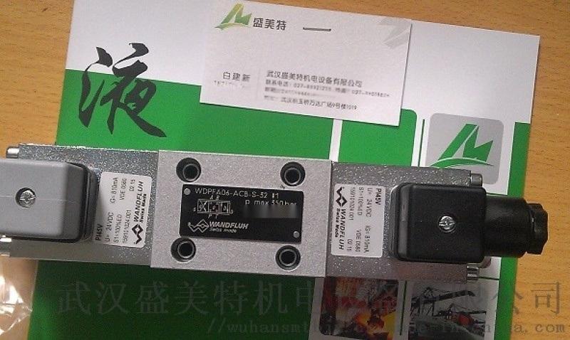 万福乐压力控制阀BVEPM22-250-G24