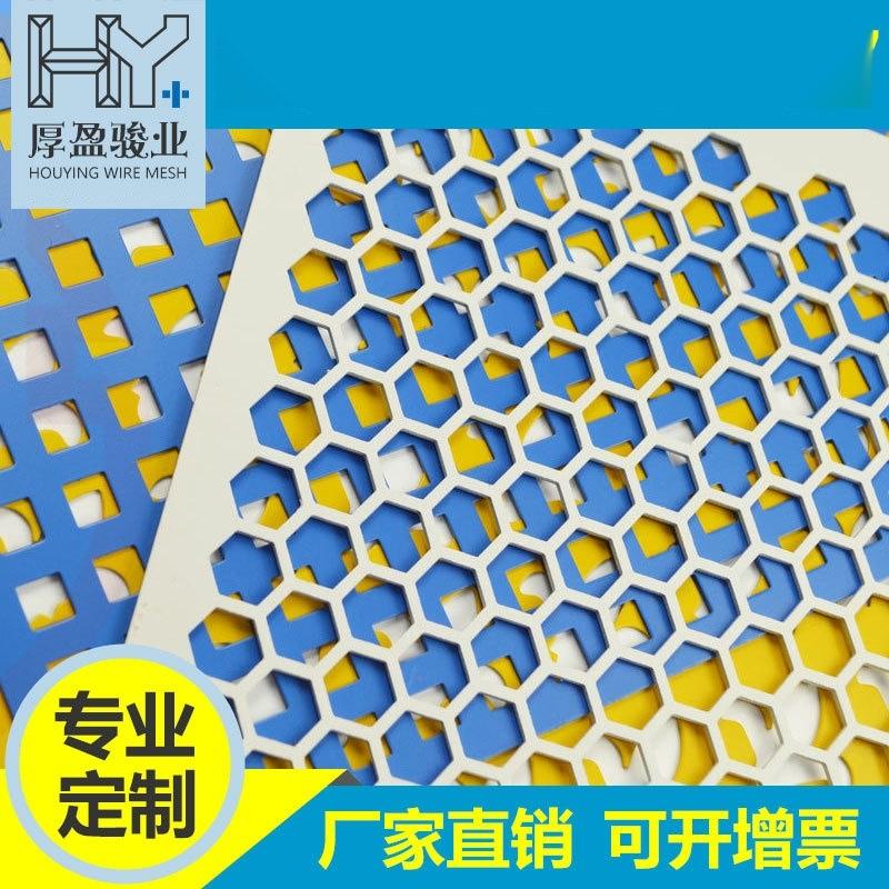 廣東衝孔網廠家幕牆穿孔吊頂衝孔網板洞洞板圓孔網板