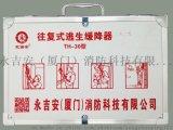 福建廈門廠家直銷TH-30型高空緩降器
