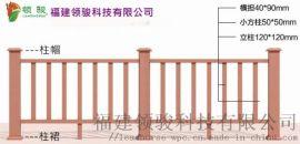 塑木防护栏-木塑栏杆栅栏-福建木塑护栏厂家