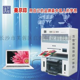 小批量打印 射名片的广告宣传单印刷机价格