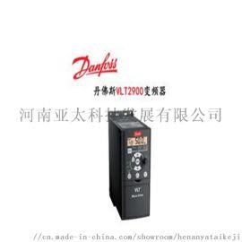 河南丹佛斯VLT2900系列变频器