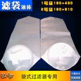 耐高温滤袋袋式过滤器专用