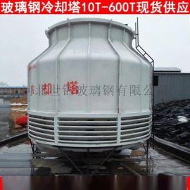 逆流式玻璃钢冷却塔 低噪音高温冷却水塔