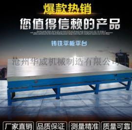 精密钳工平板铸铁划线平台T型槽工作台焊接平台供应