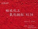 拜耳乐进口铁红180M红色无机粉末