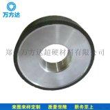 万方达磨镍基合金CBN砂轮 树脂/陶瓷CBN砂轮