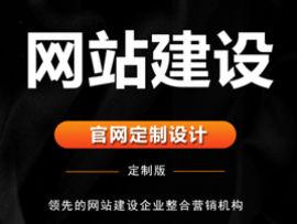 北京网站建设 网站建设 高端网站设计 建设