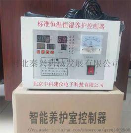 小型标准恒温恒湿养护控制器
