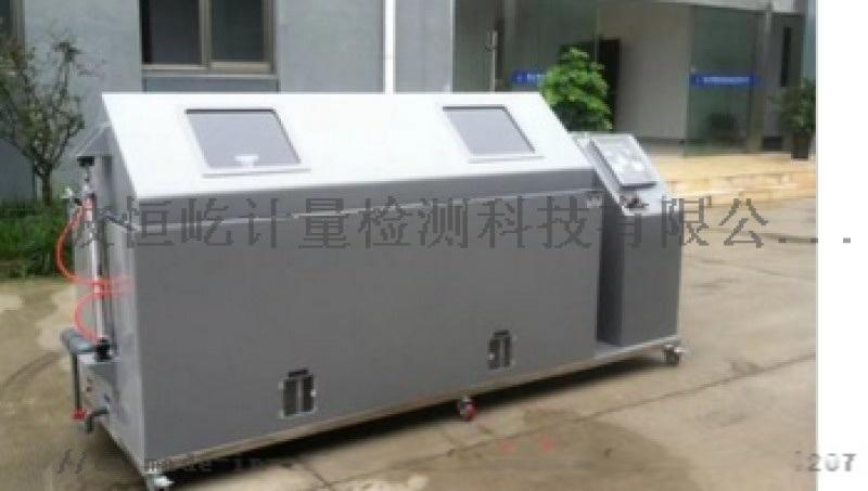 复合式盐雾腐蚀试验箱