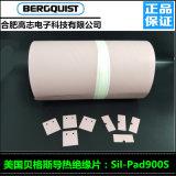 提供正品貝格斯SilPad900S粉紅色導熱矽膠片