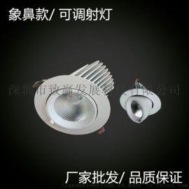 led射燈,嵌入式射燈,象鼻燈射燈